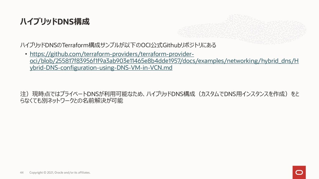 – • https://docs.cloud.oracle.com/ja-jp/iaas/Co...