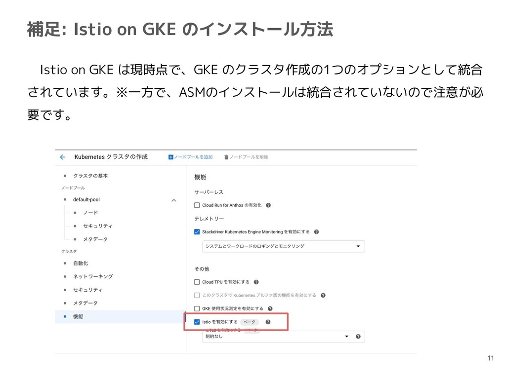 補足: Istio on GKE のインストール方法 11  Istio on GKE は現時...