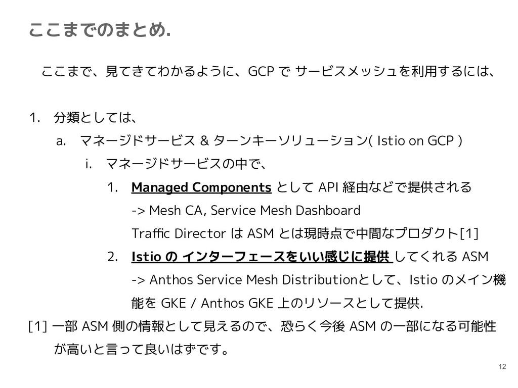 ここまでのまとめ. 12  ここまで、見てきてわかるように、GCP で サービスメッシュを利用...