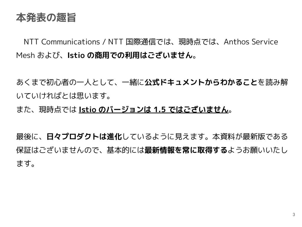 本発表の趣旨 3  NTT Communications / NTT 国際通信では、現時点では...