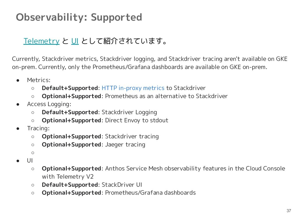 Observability: Supported 37  Telemetry と UI として...