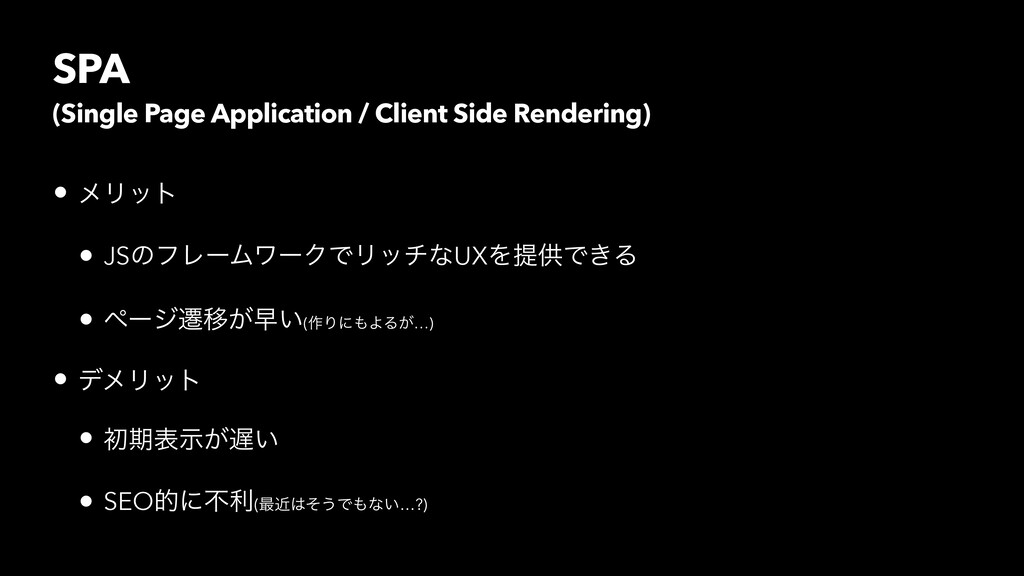 SPA (Single Page Application / Client Side Rend...