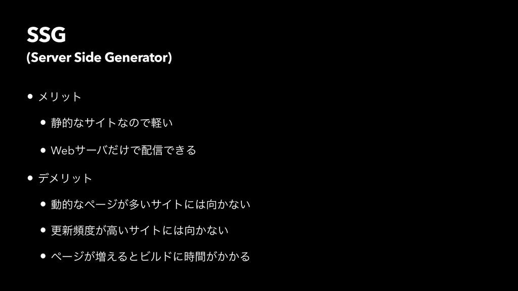 SSG (Server Side Generator) • ϝϦοτ • ੩తͳαΠτͳͷͰܰ...