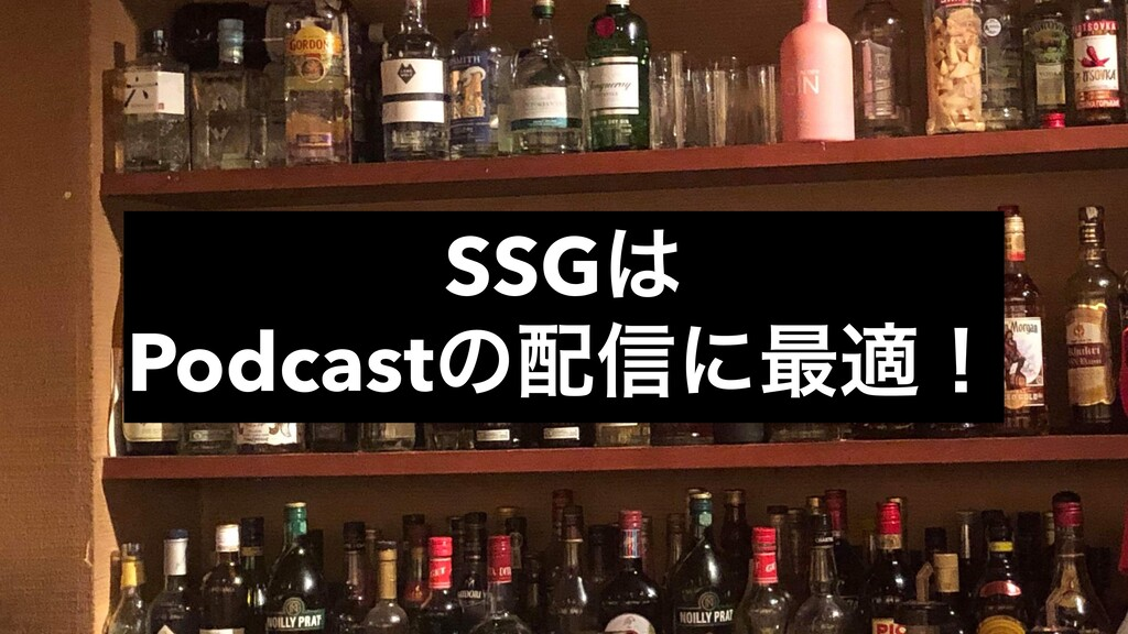 SSG͸ Podcastͷ഑৴ʹ࠷దʂ