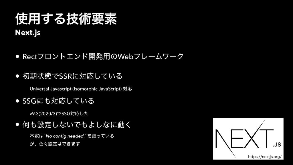 ༻͢Δٕज़ཁૉ Next.js • RectϑϩϯτΤϯυ։ൃ༻ͷWebϑϨʔϜϫʔΫ • ...
