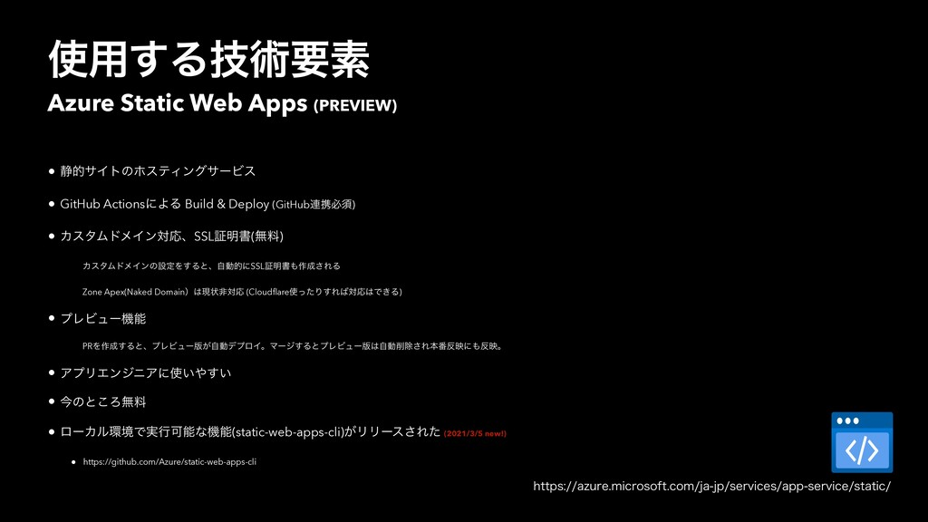 ࢖༻͢Δٕज़ཁૉ Azure Static Web Apps (PREVIEW) • ੩తαΠ...