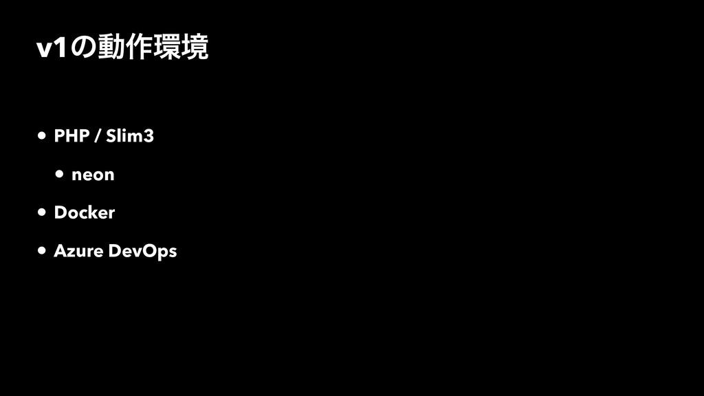 v1ͷಈ࡞ڥ • PHP / Slim3 • neon • Docker • Azure D...