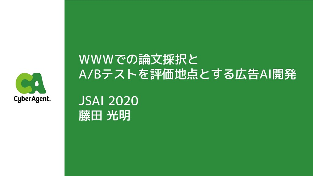 WWWでの論文採択と A/Bテストを評価地点とする広告AI開発 JSAI 2020 藤田 光明