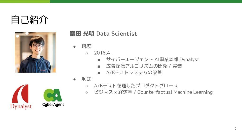 自己紹介 藤田 光明 Data Scientist ● 職歴 ○ 2018.4 - ■ サイバ...