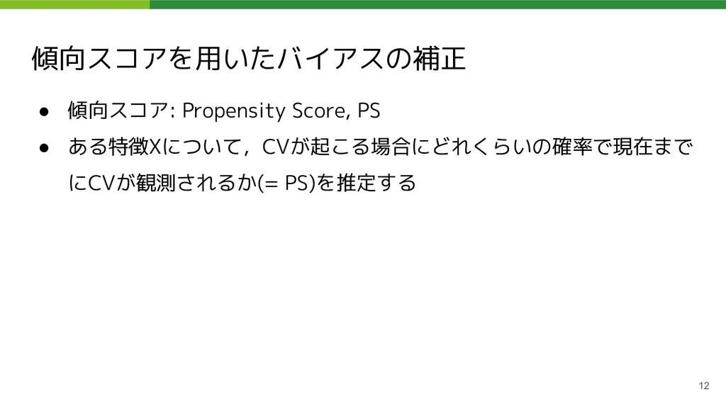 傾向スコアを用いたバイアスの補正 ● 傾向スコア: Propensity Score, PS ...