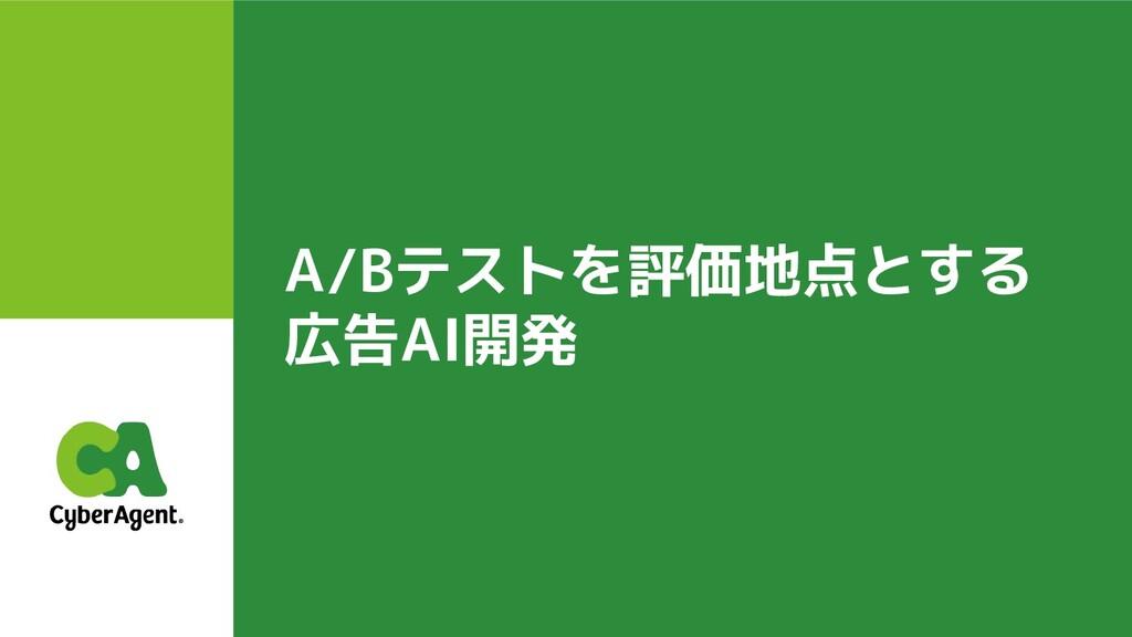 A/Bテストを評価地点とする 広告AI開発