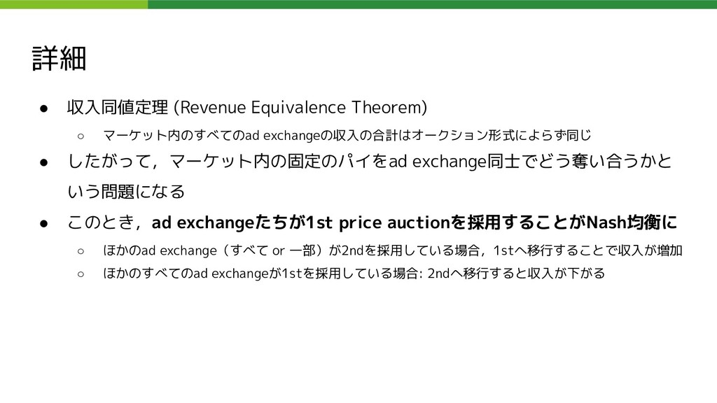 詳細 ● 収入同値定理 (Revenue Equivalence Theorem) ○ マーケ...