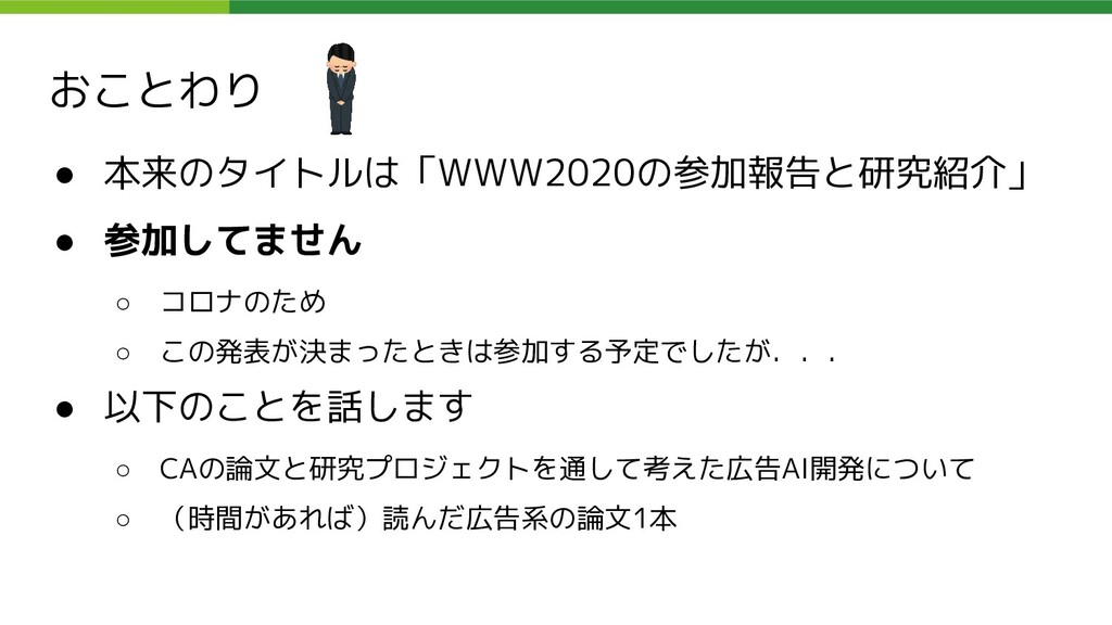 おことわり ● 本来のタイトルは「WWW2020の参加報告と研究紹介」 ● 参加してません ○...
