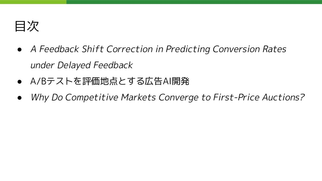 目次 ● A Feedback Shift Correction in Predicting ...