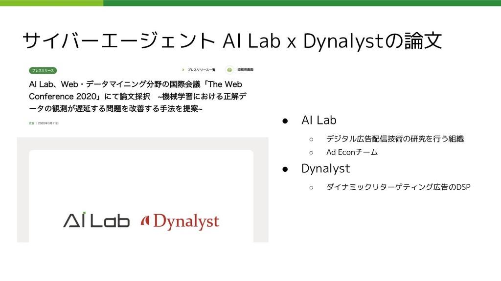 サイバーエージェント AI Lab x Dynalystの論文 ● AI Lab ○ デジタル...