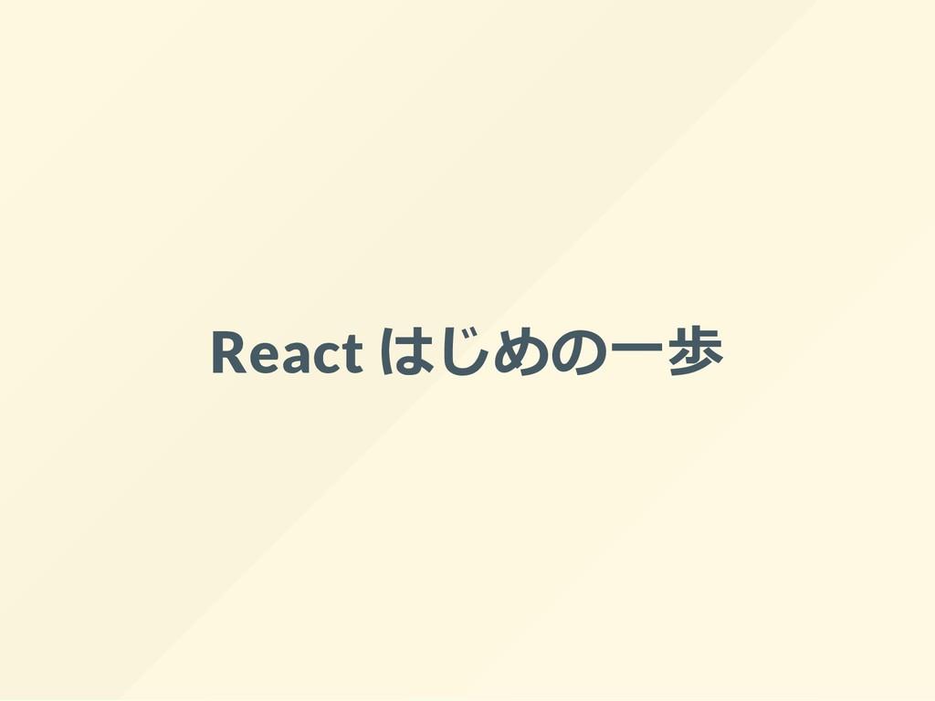 React はじめの一歩