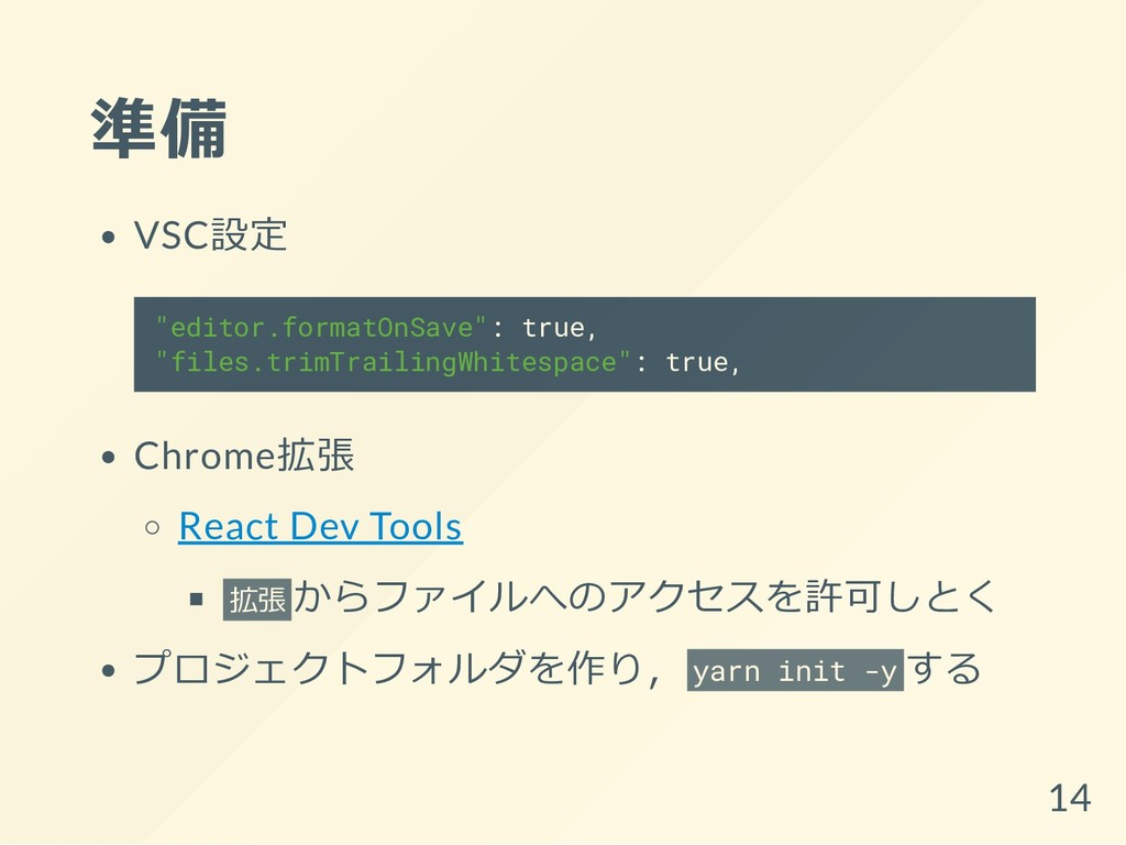 """準備 VSC設定 """"editor.formatOnSave"""": true, """"files.tr..."""