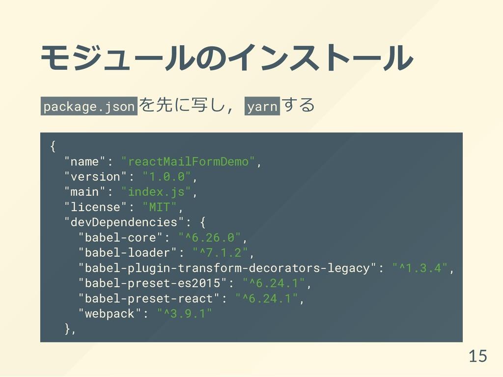 """モジュールのインストール package.json を先に写し, yarn する { """"nam..."""