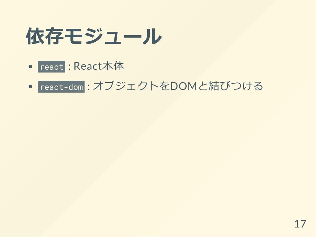 依存モジュール react : React本体 react-dom : オブジェクトをDOMと...