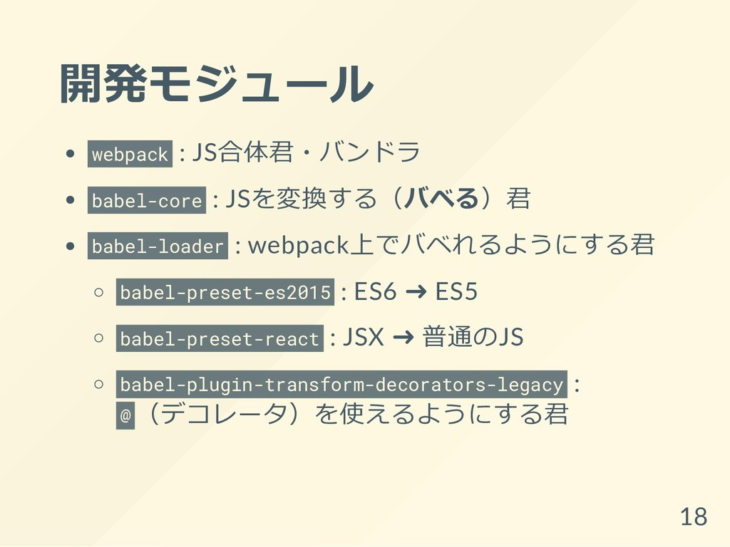 開発モジュール webpack : JS合体君・バンドラ babel-core : JSを変換...