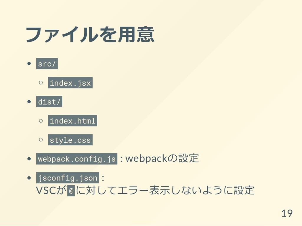 ファイルを用意 src/ index.jsx dist/ index.html style.c...