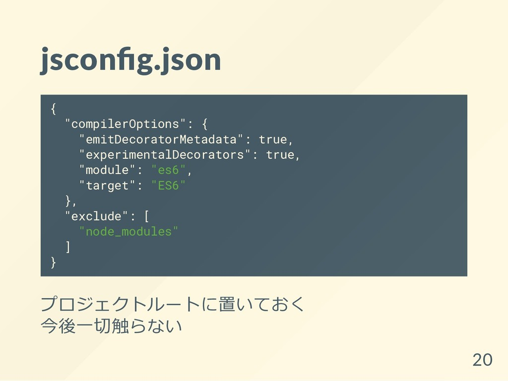 """jscon g.json { """"compilerOptions"""": { """"emitDecora..."""