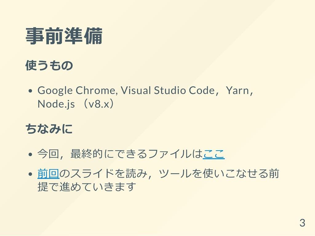 事前準備 使うもの Google Chrome, Visual Studio Code,Yar...
