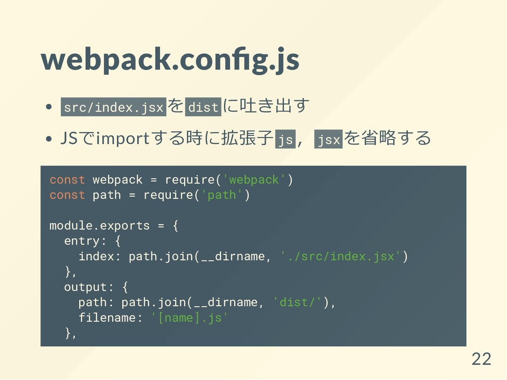 webpack.con g.js src/index.jsx を dist に吐き出す JSで...