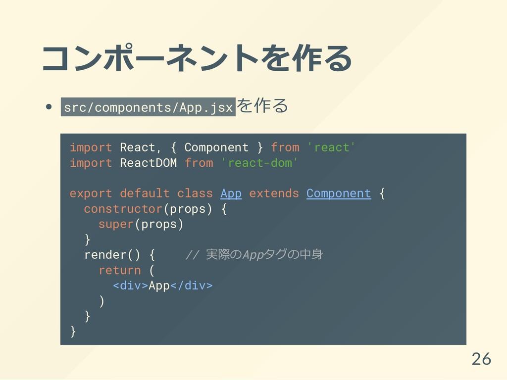 コンポーネントを作る src/components/App.jsx を作る import Re...
