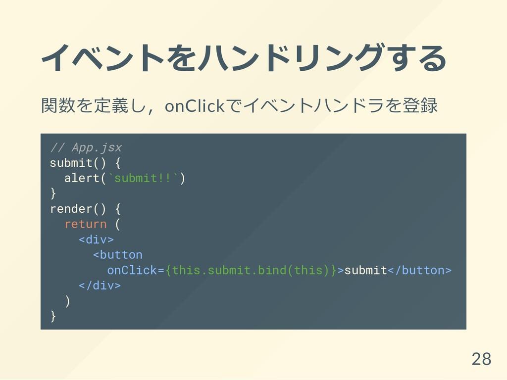 イベントをハンドリングする 関数を定義し,onClickでイベントハンドラを登録 // App...
