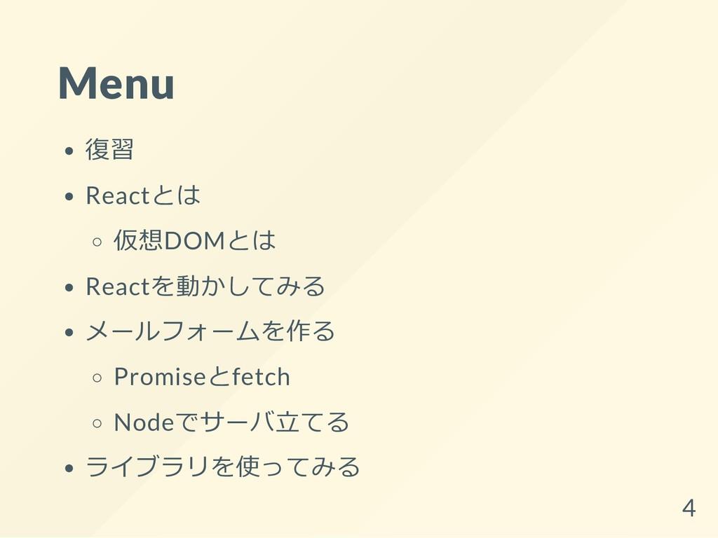 Menu 復習 Reactとは 仮想DOMとは Reactを動かしてみる メールフォームを作る...