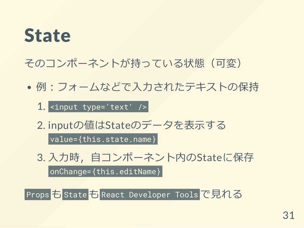 State そのコンポーネントが持っている状態(可変) 例:フォームなどで入力されたテキストの...