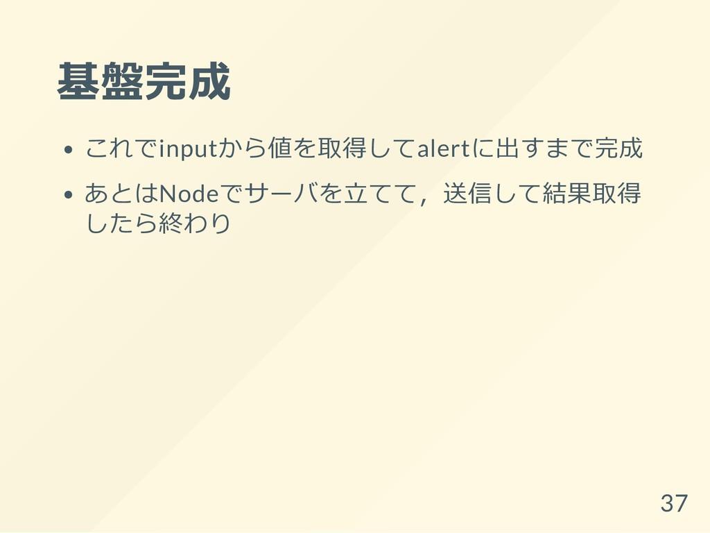 基盤完成 これでinputから値を取得してalertに出すまで完成 あとはNodeでサーバを立...