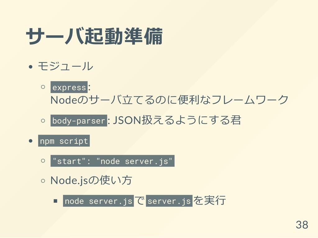 サーバ起動準備 モジュール express : Nodeのサーバ立てるのに便利なフレームワーク...