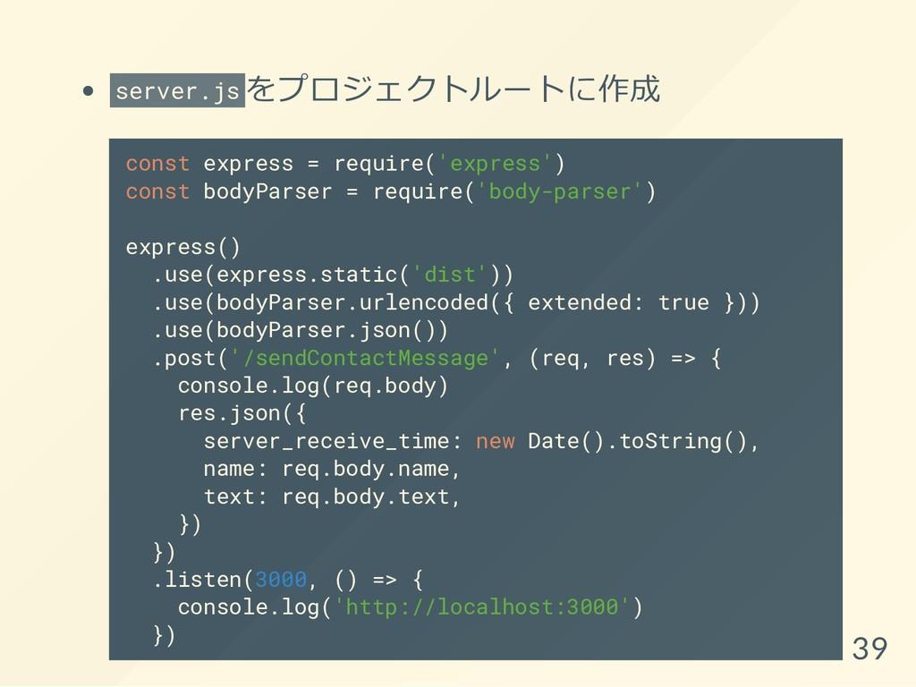 server.js をプロジェクトルートに作成 const express = require...