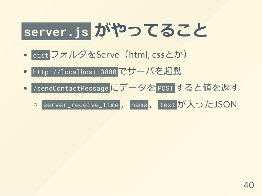 server.js がやってること dist フォルダをServe(html, cssとか) ...
