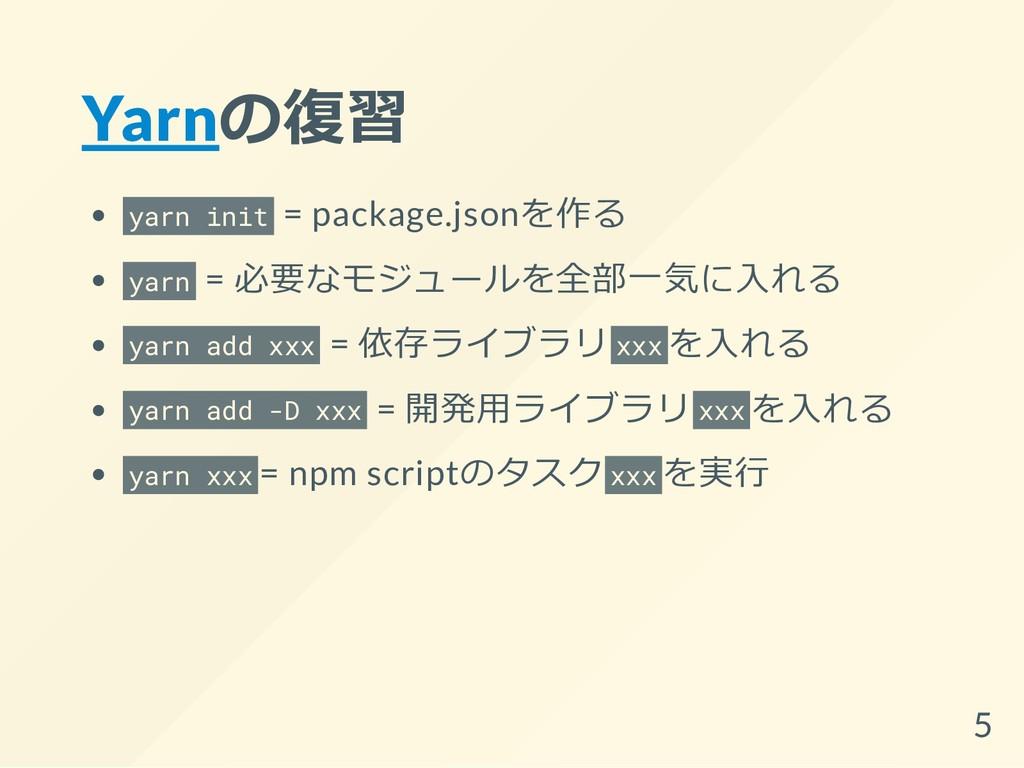Yarnの復習 yarn init = package.jsonを作る yarn = 必要なモ...