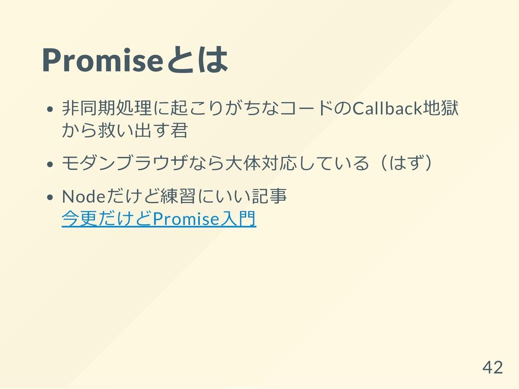 Promiseとは 非同期処理に起こりがちなコードのCallback地獄 から救い出す君 モダ...