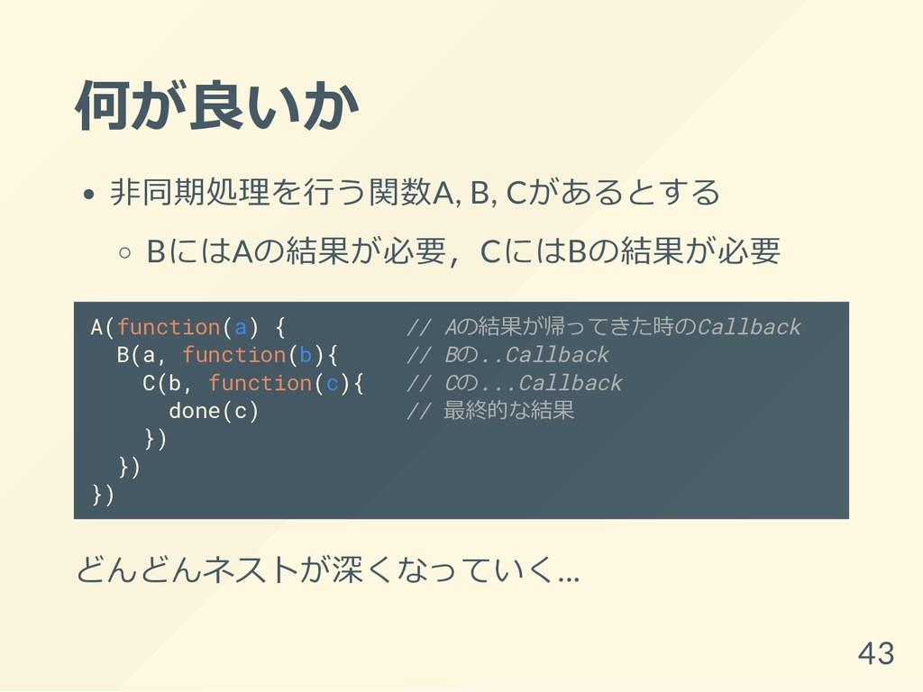 何が良いか 非同期処理を行う関数A, B, Cがあるとする BにはAの結果が必要,CにはBの結...