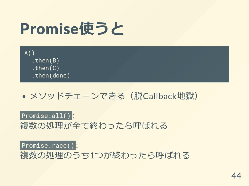 Promise使うと A() .then(B) .then(C) .then(done) メソ...
