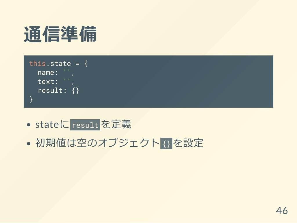 通信準備 this.state = { name: '', text: '', result:...