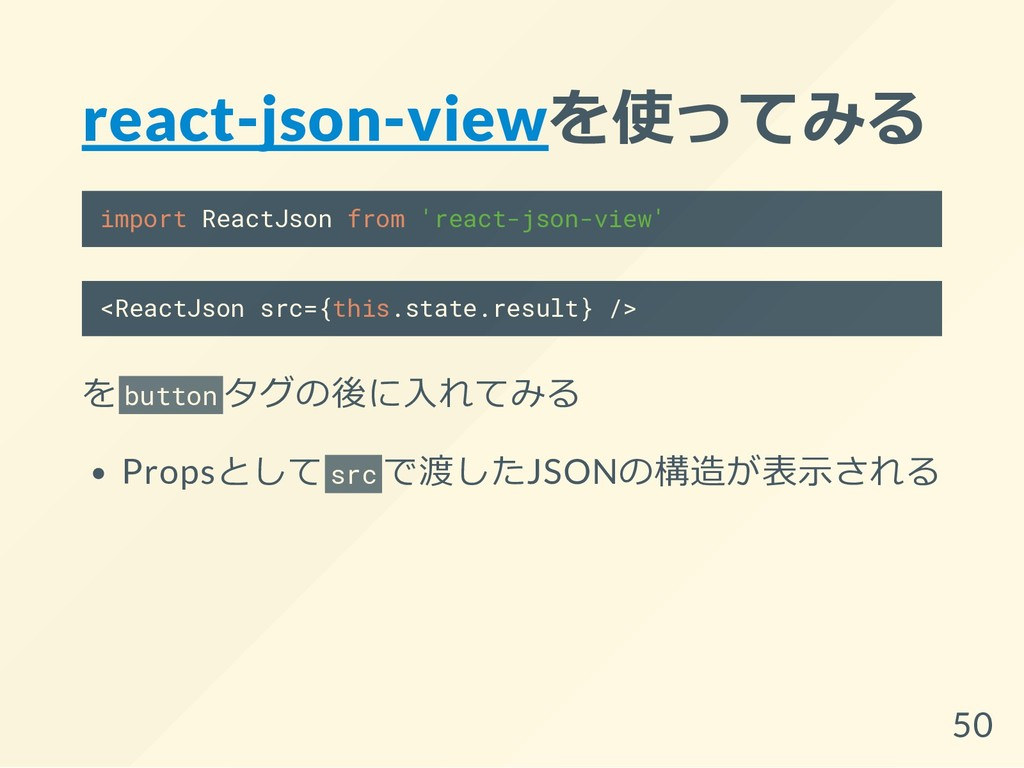 react-json-viewを使ってみる import ReactJson from 're...