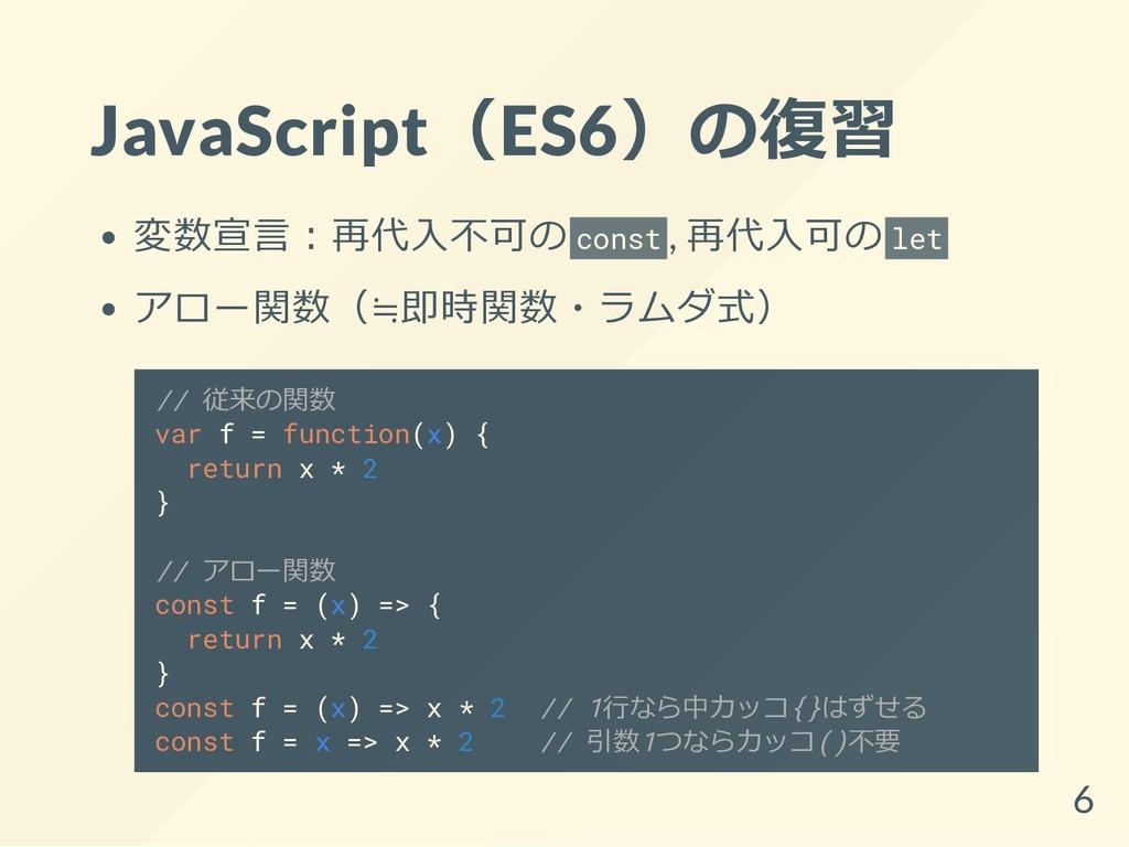 JavaScript(ES6)の復習 変数宣言:再代入不可の const , 再代入可の le...