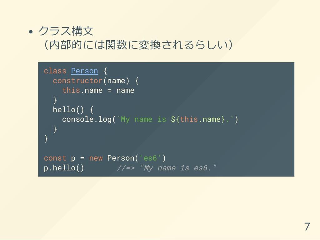 クラス構文 (内部的には関数に変換されるらしい) class Person { constru...