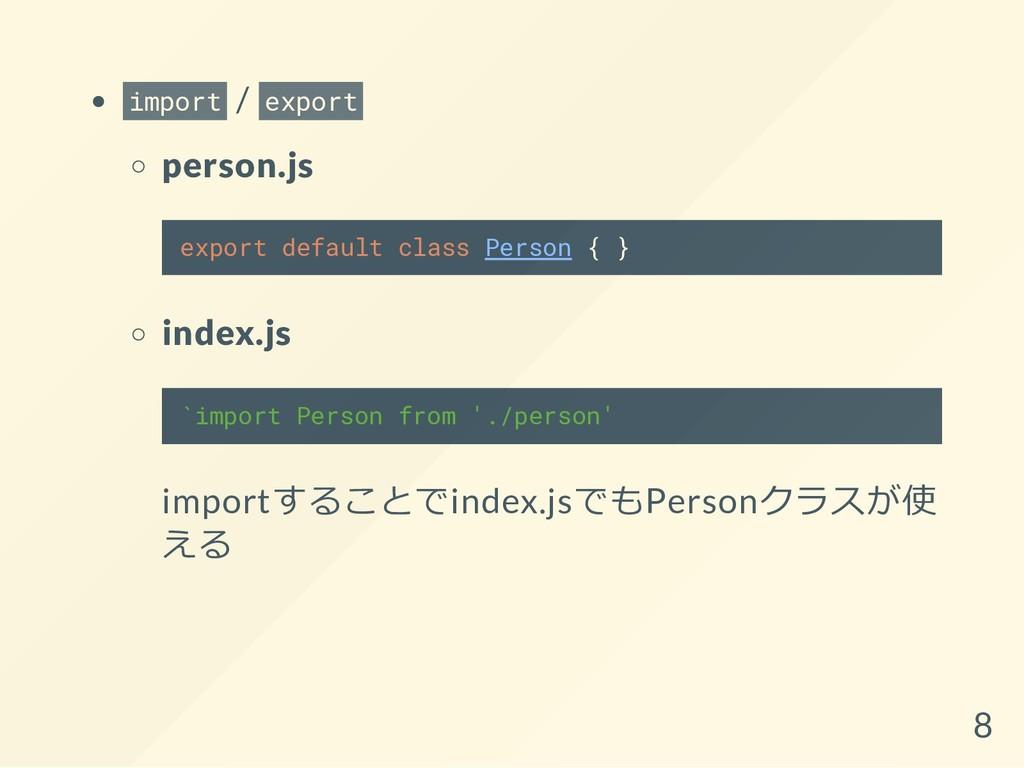 import / export person.js export default class ...