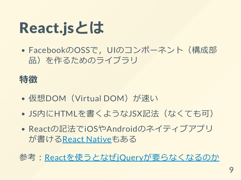 React.jsとは FacebookのOSSで,UIのコンポーネント(構成部 品)を作るため...