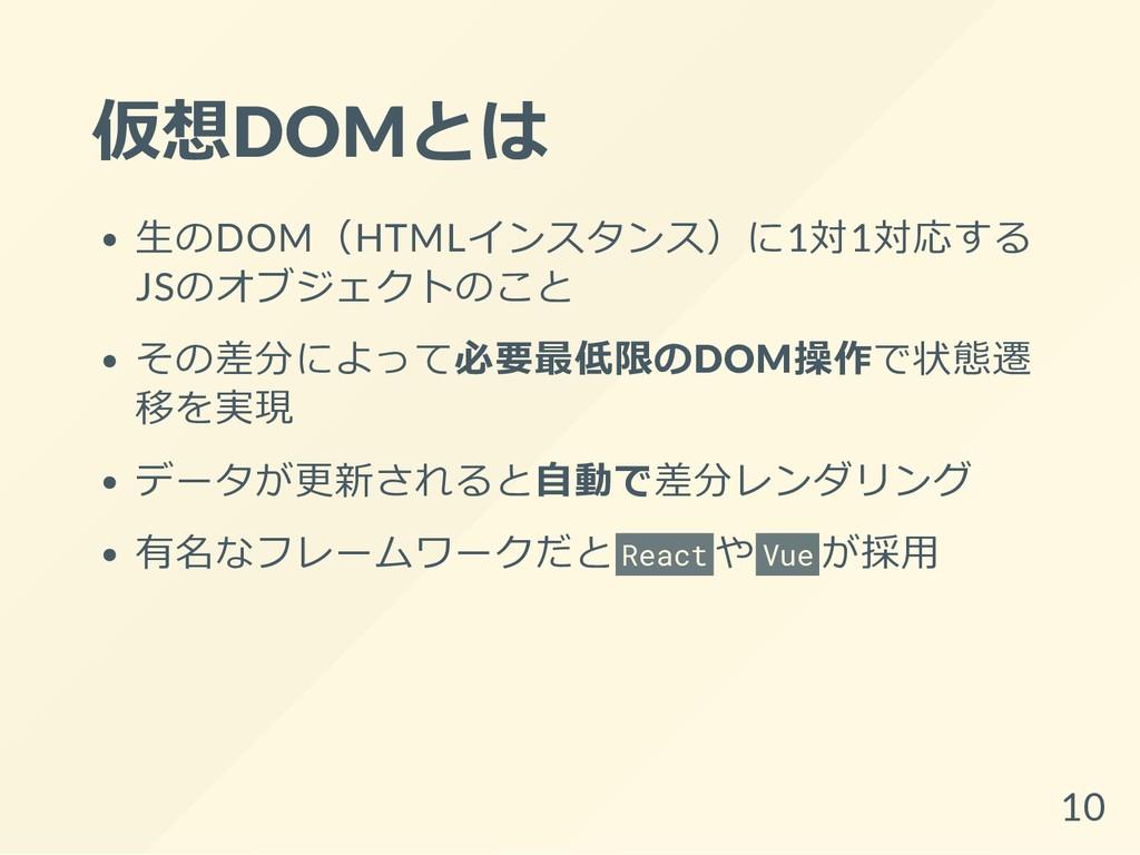 仮想DOMとは 生のDOM(HTMLインスタンス)に1対1対応する JSのオブジェクトのこと ...