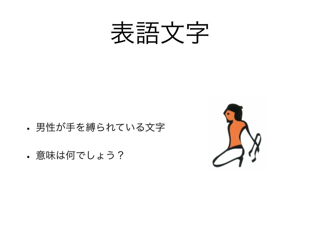 දޠจ w உੑ͕खΛറΒΕ͍ͯΔจ w ҙຯԿͰ͠ΐ͏ʁ