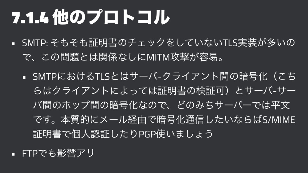 7.1.4 ଞͷϓϩτίϧ • SMTP: ͦͦূ໌ॻͷνΣοΫΛ͍ͯ͠ͳ͍TLS࣮͕ଟ...