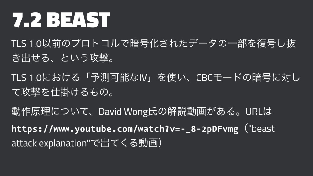 7.2 BEAST TLS 1.0ҎલͷϓϩτίϧͰ҉߸Խ͞ΕͨσʔλͷҰ෦Λ෮߸͠ൈ ͖ग़ͤ...